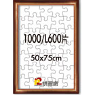 1000片拼圖專用框--漸層咖啡