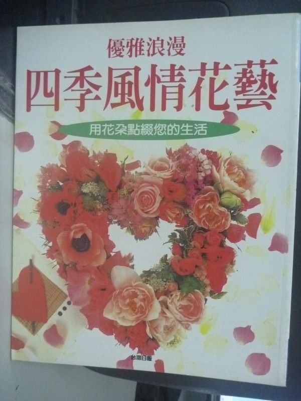 【書寶二手書T8/收藏_XDO】優雅浪漫四季風情花藝_蒙惠