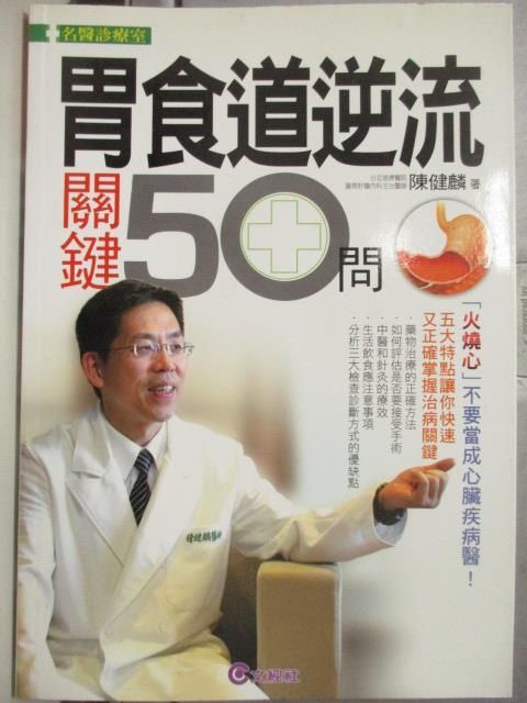 【書寶二手書T1/保健_OSV】胃食道逆流關鍵50問原價_220_陳健麟