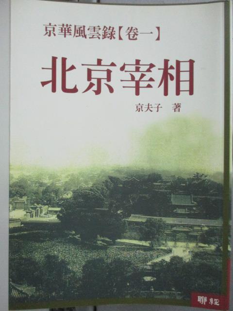 【書寶二手書T1/傳記_JBY】京華風雲錄(卷一)北京宰相_京夫子