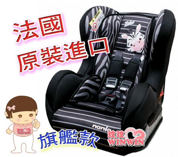 法國 NANIA 納尼亞FB00386 旗艦0-4歲卡通動物系列兒童汽車安全座椅(附輔助墊)法國原裝進口