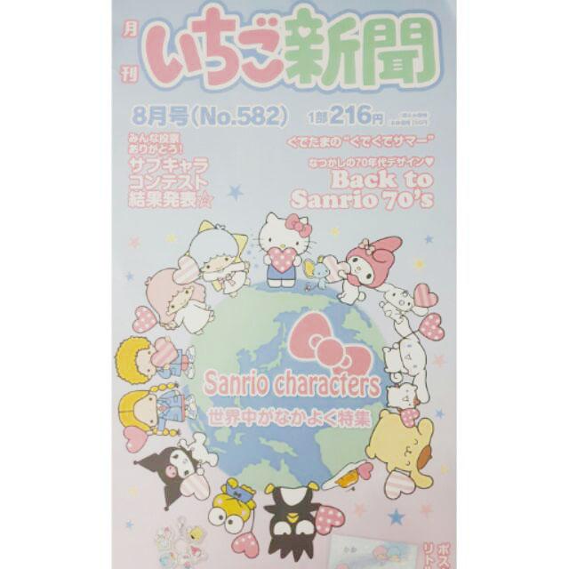 【真愛日本】16072700017草莓新聞582-08   三麗鷗家族  8月新品雜誌  限量  附贈品 隨機