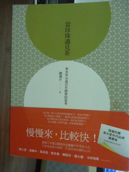 【書寶二手書T9/財經企管_QGZ】當珍珠遇見茶-春水堂36道百年經營的思考