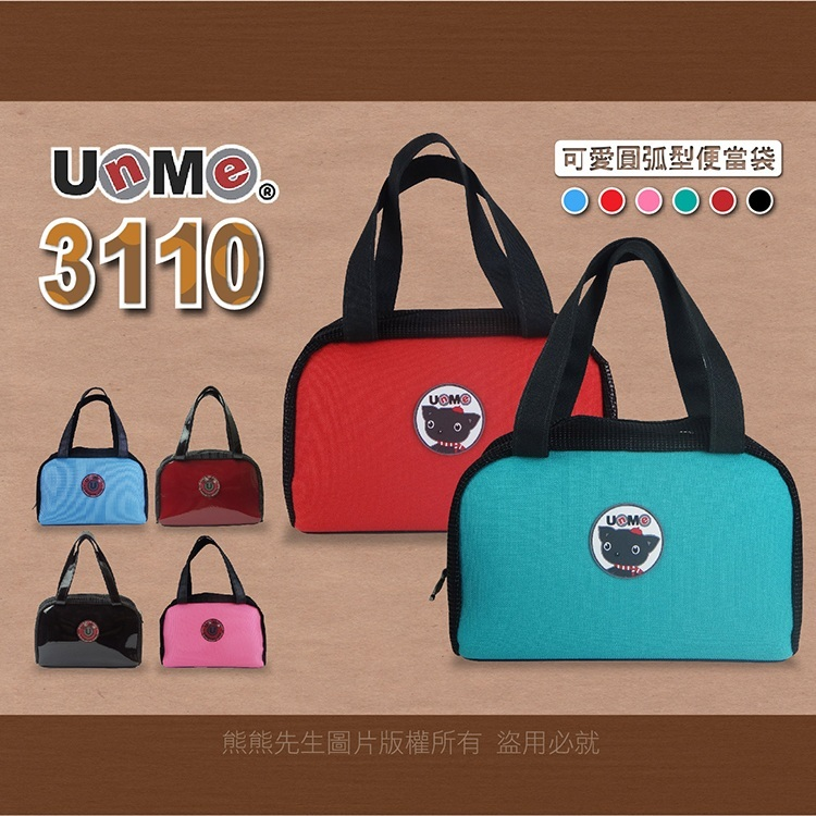 《熊熊先生》UnMe兒童手提袋 MIT台灣製造 可愛布面便當袋/餐袋/補習文具袋 3110 透氣通風防水材質