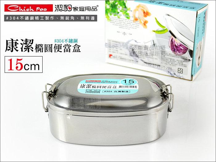 快樂屋♪ 台灣製 潔豹 康潔 椭圓便當盒 15cm #304不銹鋼/蒸飯盒.保鮮盒.午餐盒
