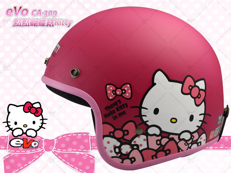 EVO_安全帽 | Hello Kitty 點點蝴蝶結 -消光桃紅 CA-309『三麗鷗正版授權』復古帽 耀瑪騎士生活機車部品