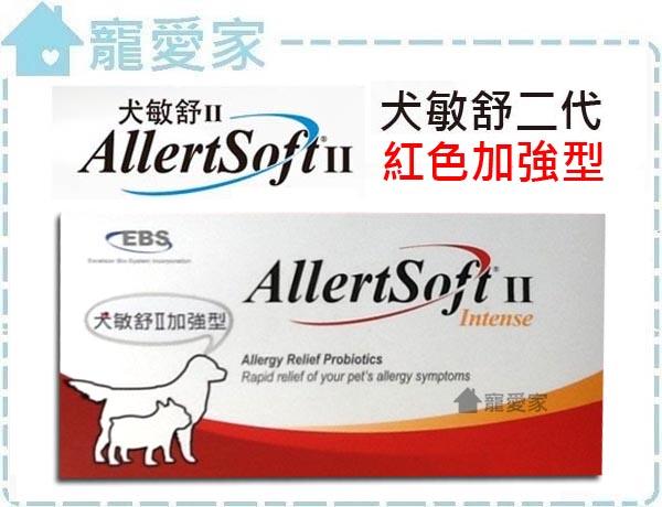 ☆寵愛家☆EBS-犬敏舒二代AllertSoft II-紅色加強型,寵物專用益生菌.