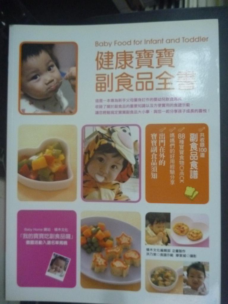 【書寶二手書T9/保健_ZDJ】健康寶寶副食品全書_原價350_積木編輯部