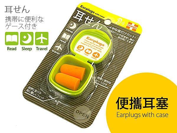 BO雜貨【SV3255】日本設計 攜帶式耳塞 附盒 可收納 旅行 飛機 睡眠 海綿耳塞