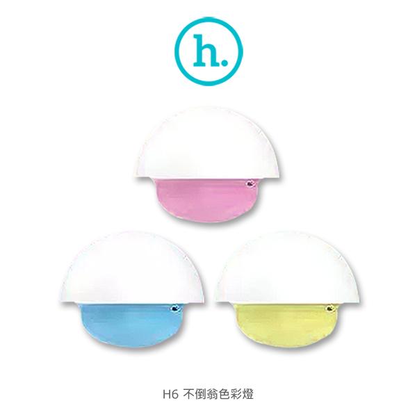 HOCO H6 不倒翁色彩燈 照明 氣氛小夜燈 檯燈 觸拍感應