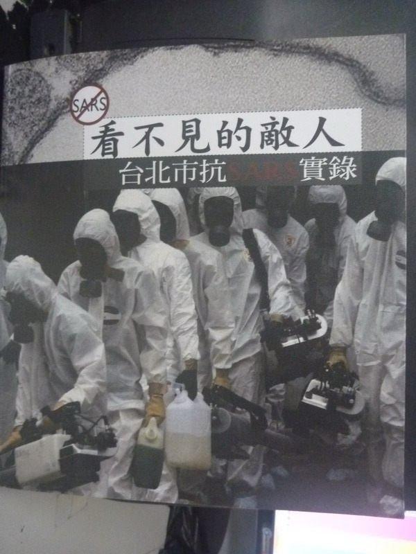 【書寶二手書T6/醫療_ZAZ】看不見的敵人:台北市抗SARS實錄_高麗鳳