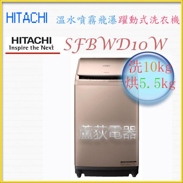 【日立~蘆荻電器】全新10KG【HITACHI躍動式洗脫烘 】SFBWD10W另售SFBW12W.SFBW12P.SFBWD12W