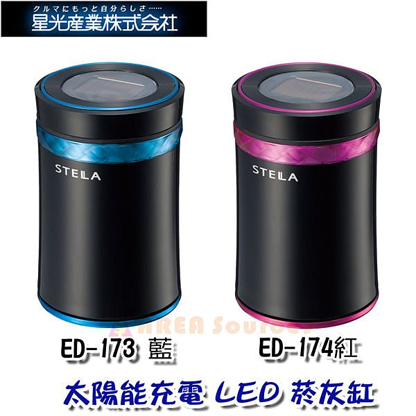 【禾宜精品】菸灰缸 Seiko ED-173(藍)、ED-174(紅) 太陽能充電 LED 車用 煙灰缸