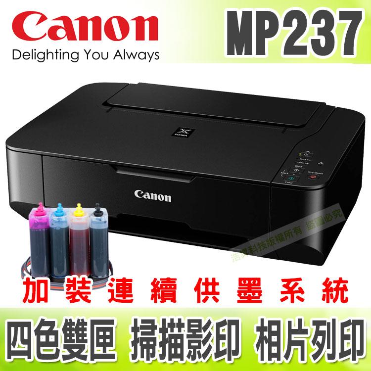 【單向閥】Canon MP237列印/影印/掃描+連續供墨系統