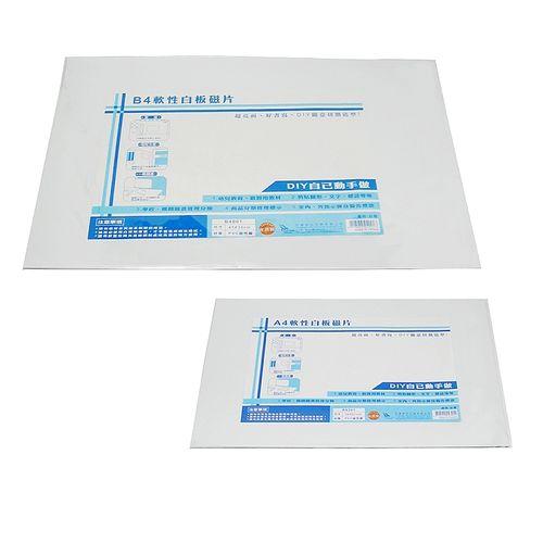 《☆享亮商城☆》B4001 B4軟性白板磁片 0939