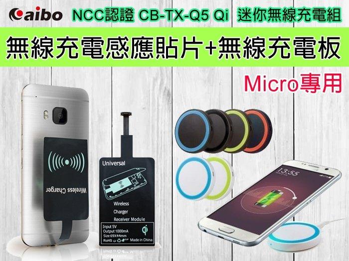 NCC認證 aibo CB-TX-Q5 Qi 迷你無線充電組 Micro 專用 無線充電板 + 無線充電感應貼片/旅充/充電器/安卓/Android/HTC/三星/ASUS/TIS購物館
