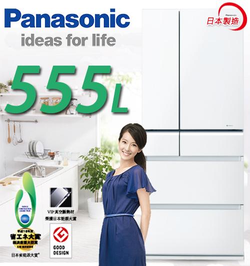 Panasonic國際牌 555L頂級ECONAVI六門變頻冰箱 NR-F560VG 日本原裝 含基本安裝
