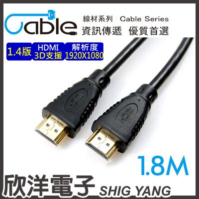 ※ 欣洋電子 ※ Cable HDMI 1.4a版影音傳輸線 1.8M (UDHDMI1.8)