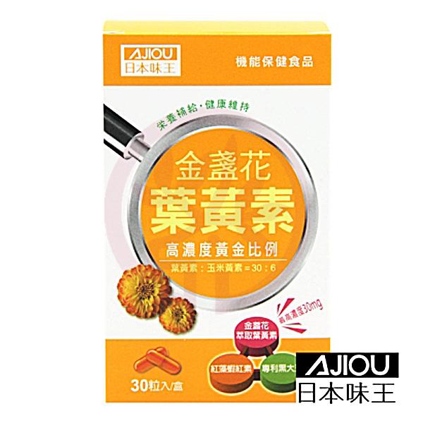 日本味王 金盞花葉黃素膠囊(30粒/盒)x1
