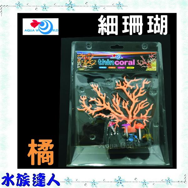 【水族達人】【造景裝飾】水世界AQUA WORLD《thin coral 細珊瑚 螢光橘 G-084-O》裝飾擺飾