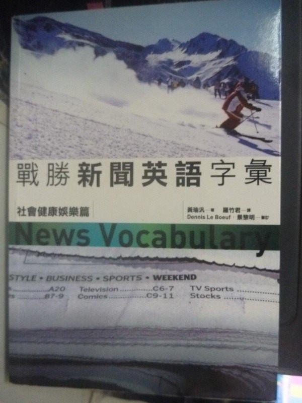 【書寶二手書T6/語言學習_IFY】戰勝新聞英語字彙-社會健康娛樂篇_黃瑜汎