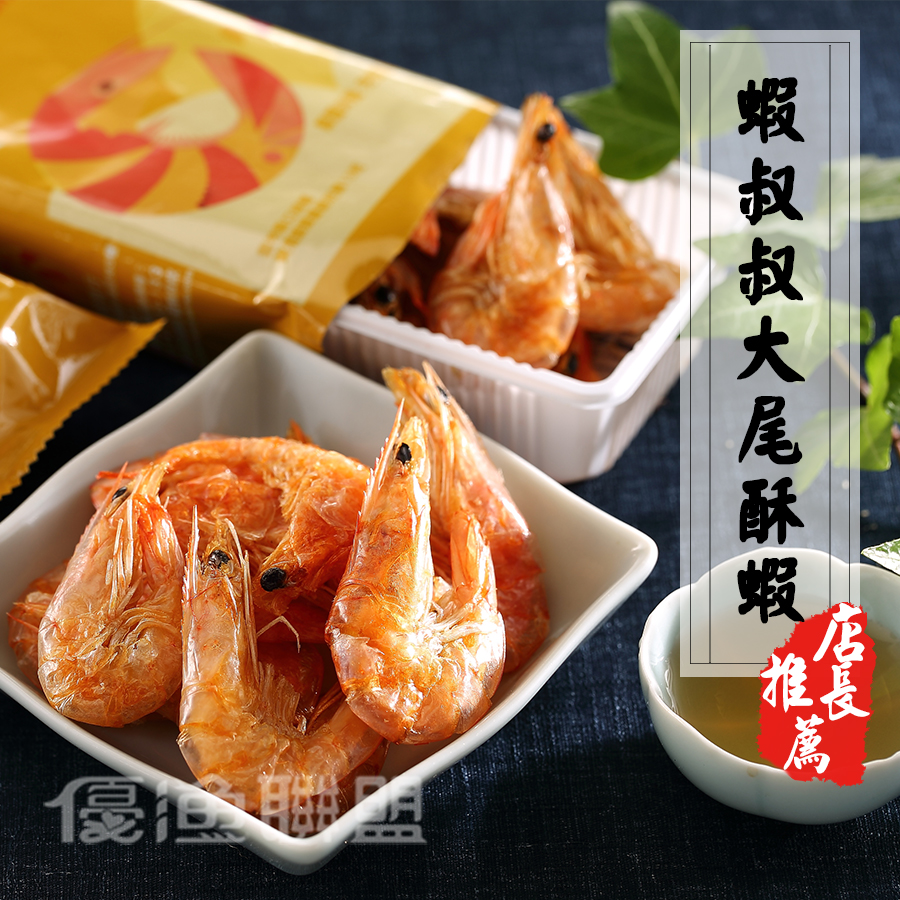 【蝦叔叔】地方特產 熱銷零嘴:酥脆大尾蝦 (10包入,免運費)
