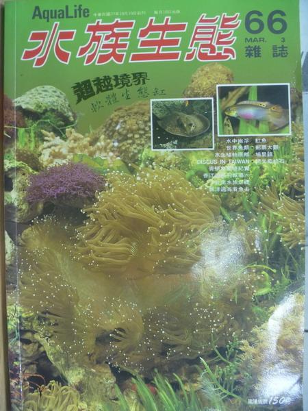 【書寶二手書T8/寵物_YGZ】水族生態_66期_超越境界軟體生態缸等