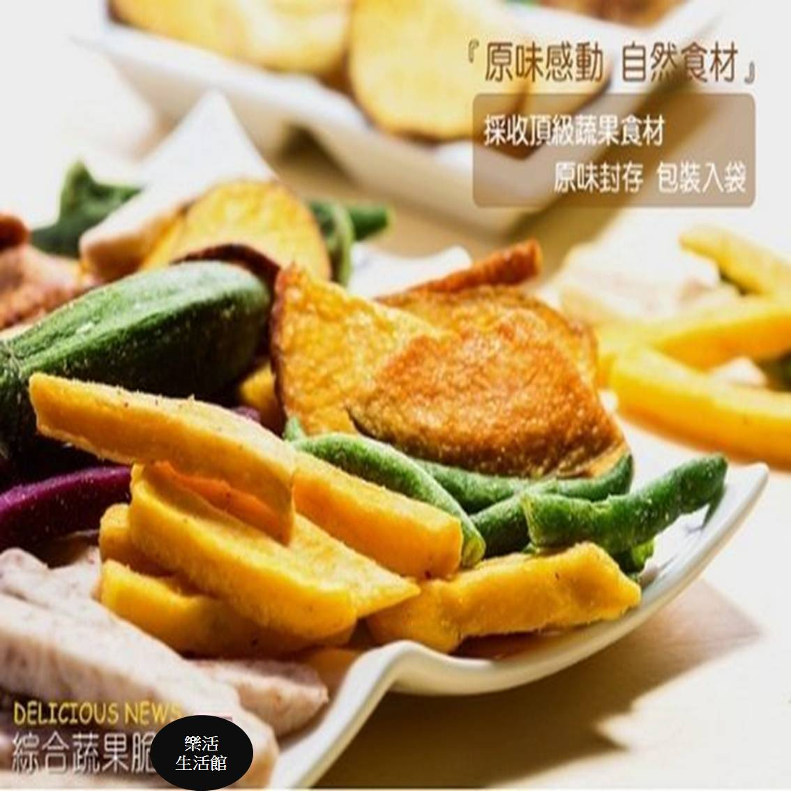 天然蔬果脆片系列 綜合蔬果/芋頭條小包裝 最天然的美味 【樂活生活館】