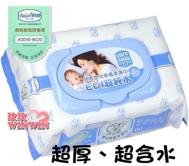 貝恩嬰兒保養柔濕巾、貝恩濕紙巾80抽超厚型「一串 3包」,新包裝上市