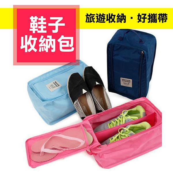 馬卡龍色旅行鞋袋 鞋盒 收納袋 收納箱 家居 韓版 旅行收納組 防水 鞋子 收納包 防潑水 隔層 手提攜帶 現貨