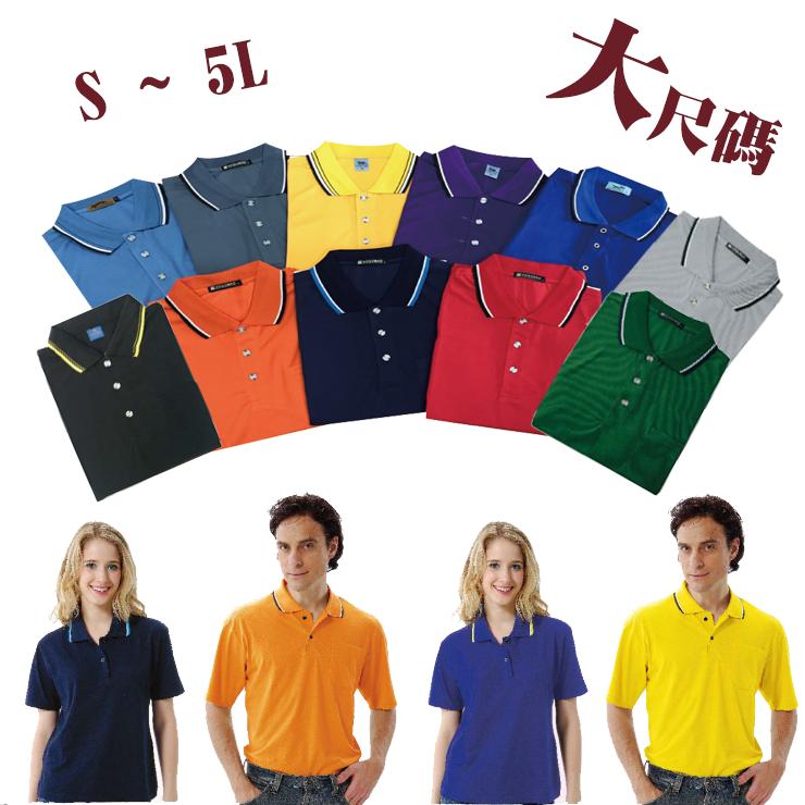 吸濕排汗素面短袖POLO衫/含大尺碼