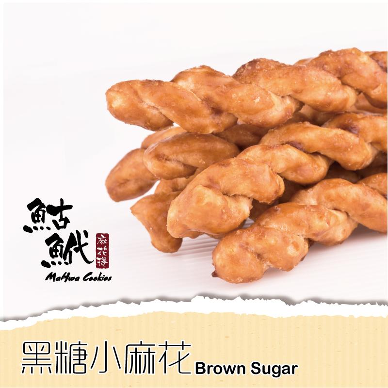 鮕鮘麻花捲-黑糖小麻花(200公克)
