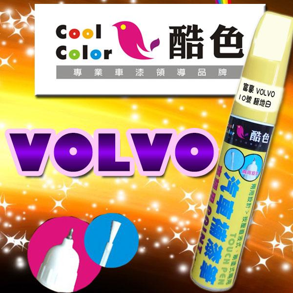 (特價品)富豪VOLVO 車色專用,噴大師汽車補漆筆,全系列超過700種顏色,專業冷烤漆