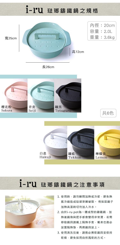 琺瑯鑄鐵鍋