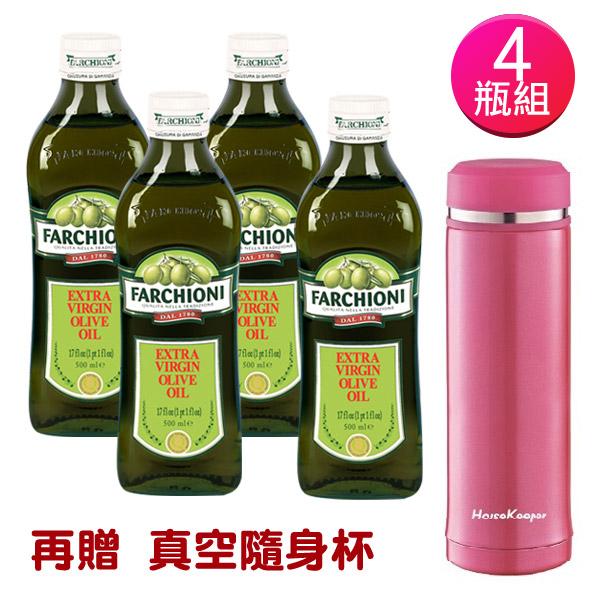 義大利百年品牌Farchioni 冷壓初榨100%橄欖油 500ML(4瓶組再贈真空保溫杯)
