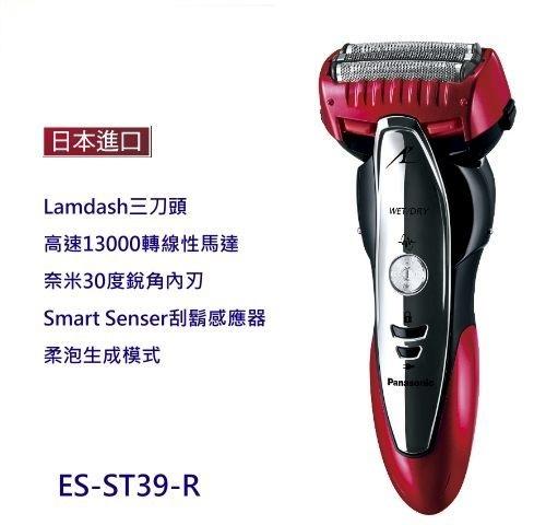 Panasonic 國際牌 超跑系列三刀頭智能感知水洗電鬍刀 ES-ST39 **免運費**