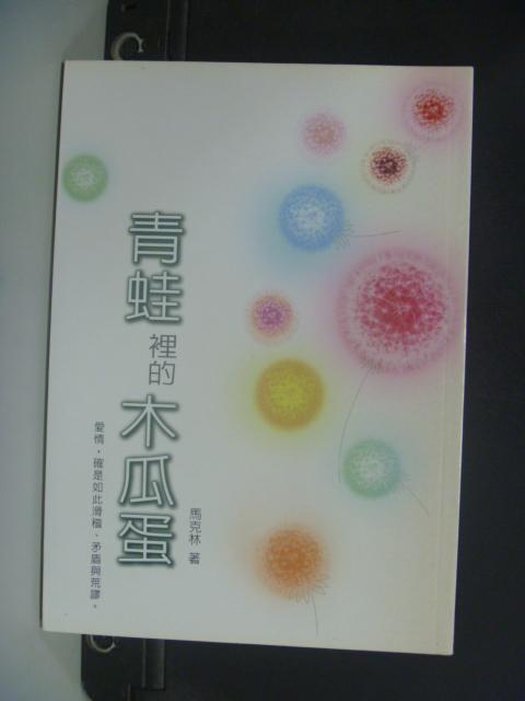 【書寶二手書T3/一般小說_HNO】青蛙裡的木瓜蛋_馬克林