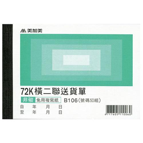 【送貨單】2N5083/B106 橫72K二聯送貨單