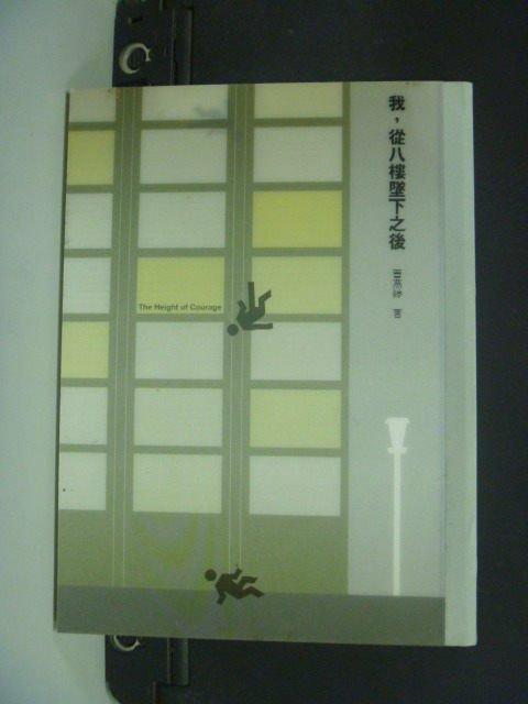 【書寶二手書T3/一般小說_GDR】我,從八樓墜下之後_曹燕婷