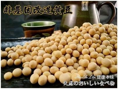非基因改造黃豆1000g [TW00081] 千御國際