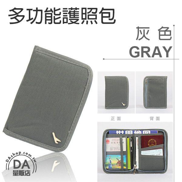 《DA量販店》多功能 護照包 收納 證件 零錢 卡夾 短夾 短款 護照夾 灰(V50-1589)