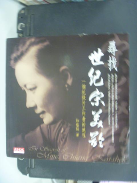 【書寶二手書T2/傳記_NPV】尋找宋美齡: 一個紀錄片工作者的旅程_林蔭庭
