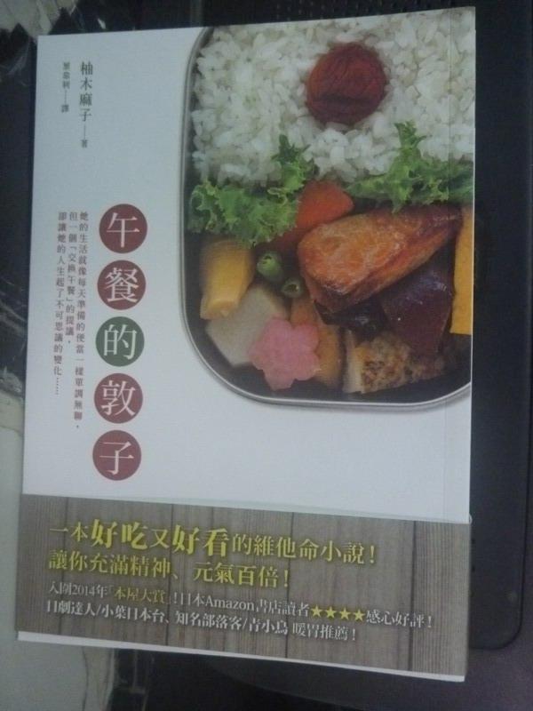 【書寶二手書T3/翻譯小說_ION】午餐的敦子_柚木麻子