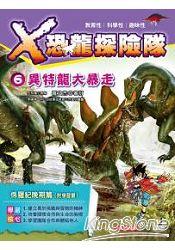 X恐龍探險隊 6:異特龍大暴走(附學習單)