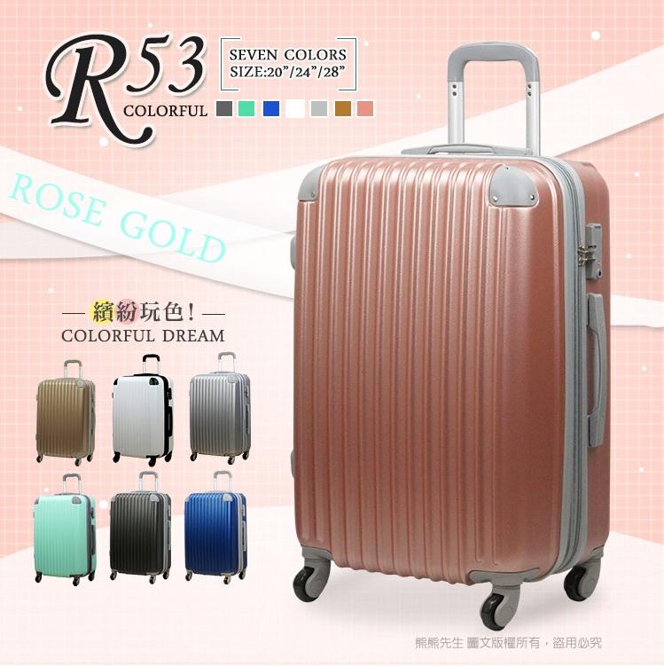 《熊熊先生》 超值行李箱 20吋 防刮霧面 登機箱/旅行箱 TSA海關鎖 可加大 R53