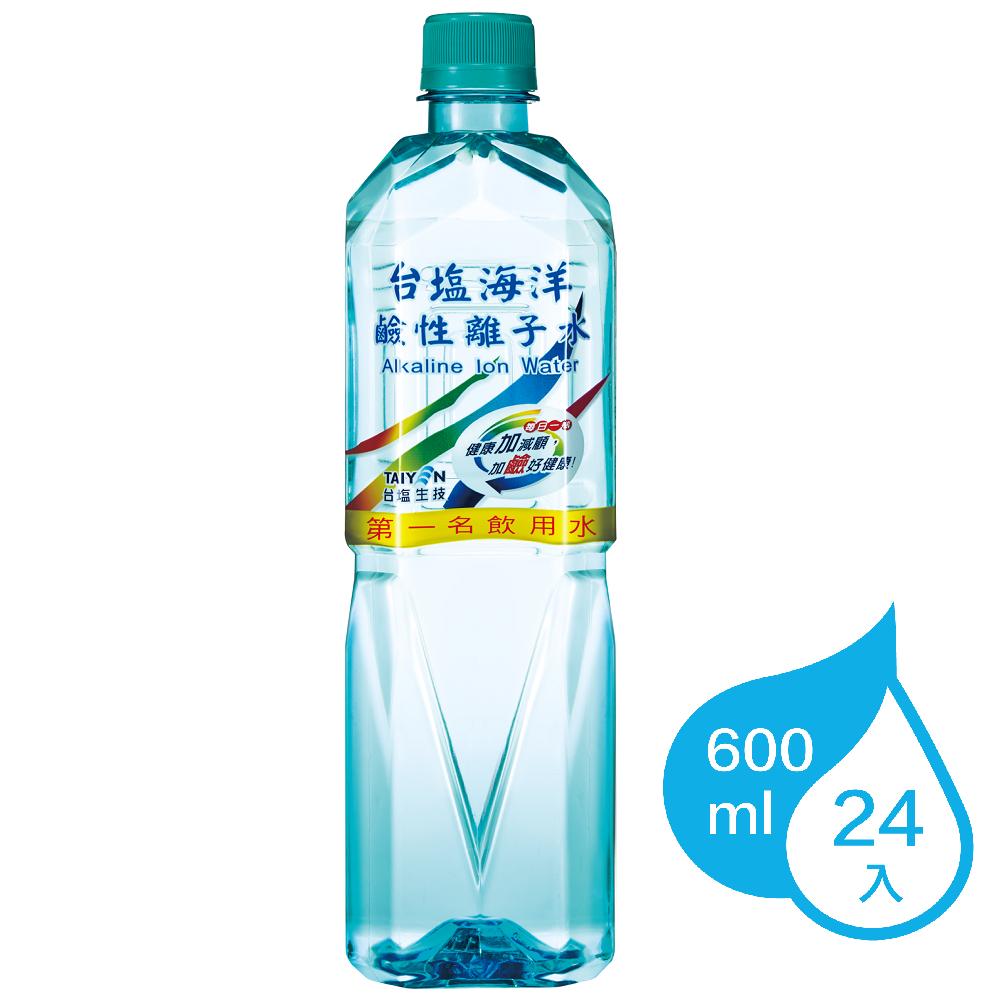 【台鹽】海洋鹼性離子水600ml(24入)【PH值8.0~9.5】PH9.0