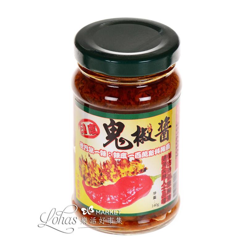 【蘭欣辣汗】印度鬼椒辣醬(蒜味) 140g