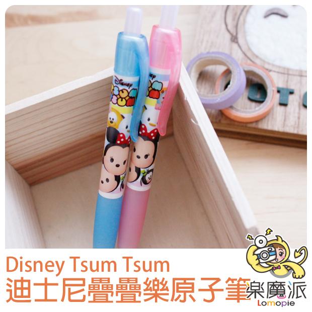『樂魔派』迪士尼疊疊樂 米奇米妮原子筆 圓珠筆 造型原子筆 按壓式原子筆 文具