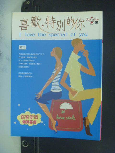 【書寶二手書T7/一般小說_LOG】喜歡特別的你_牽牛