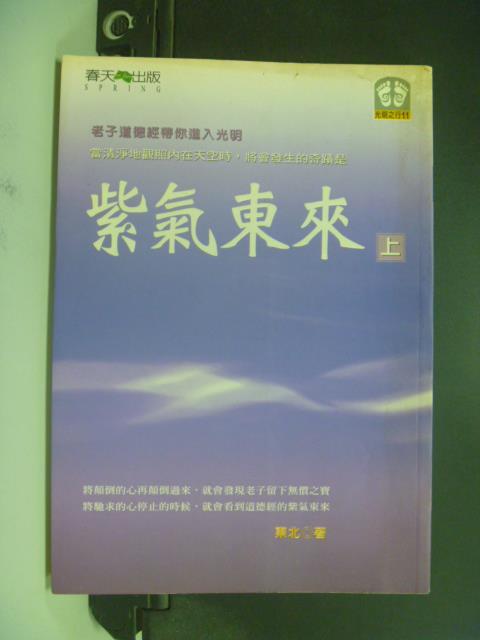 【書寶二手書T5/哲學_GHN】紫氣東來(上)老子道德經_東北